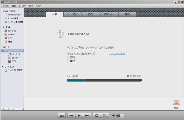 doubleTwist Player:パソコン側の接続中画面