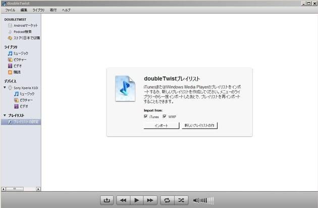 doubleTwist Player:パソコン側のプレイリストの同期可否選択画面