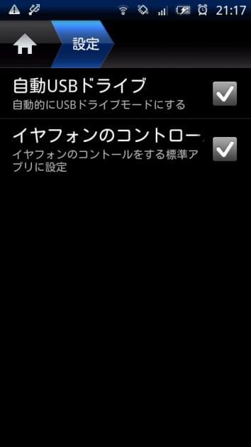 doubleTwist Player:USB接続時、自動的にUSBドライブとして認識させることも可能