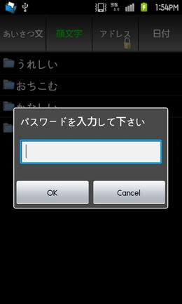 CopiPe - コピペツール 日本語版:パスワードロックでセキュリティも安心