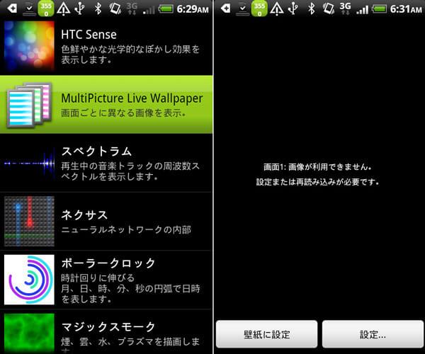 MultiPicture Live Wallpaper:ライブ壁紙一覧画面(左)初回起動時の画面(右)