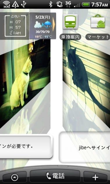 MultiPicture Live Wallpaper:自分だけのライブ壁紙のできあがり!