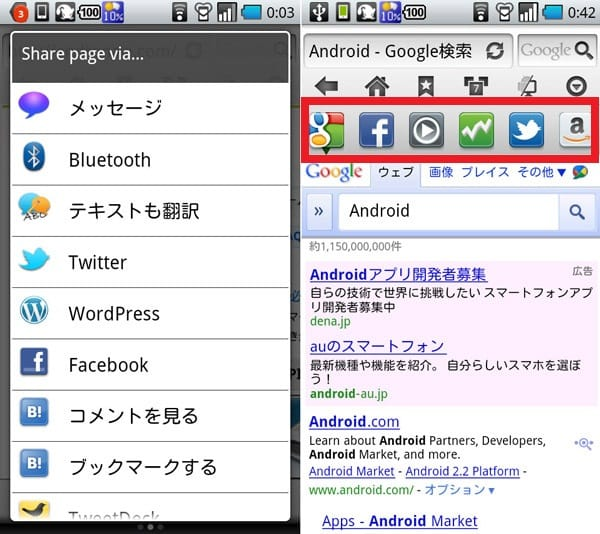 Skyfire Web Browser 4.0:share画面(左)ideas画面(右)