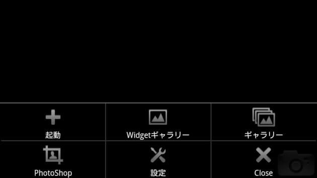 Droidget Camera:メニュー画面