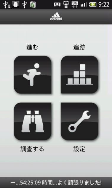 adidas miCoach:メイン画面