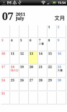 ただのカレンダー