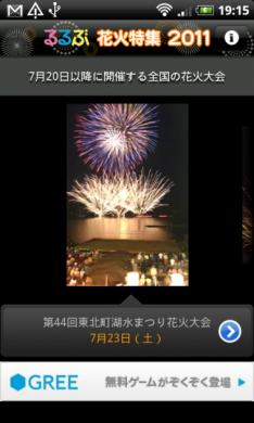 るるぶ花火特集2011