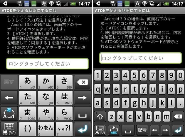 ATOK (日本語入力システム):テンキー(左)QWERTYキーボード(右)