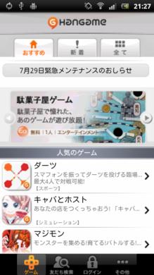 ハンゲーム for Android