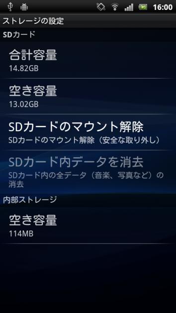 SDカードの残り容量を確認