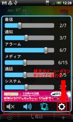 MyVolume+ 日本語版:下部のボタンからモード設定できる