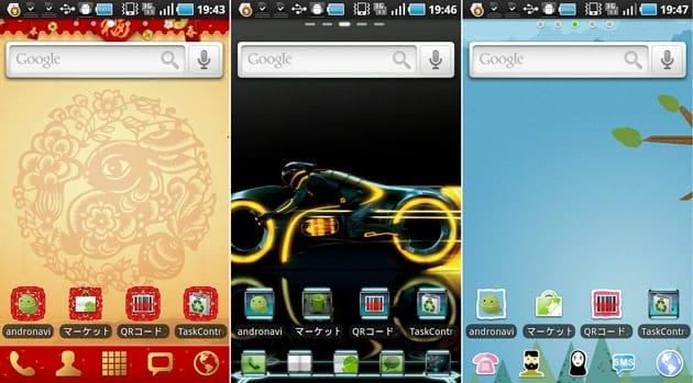 GO ランチャー EX (Go Launcher EX):テーマは左から「Festival」「sfTronPro」「Cartiin」