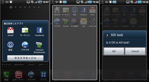 PreHome:最近使用したアプリの一覧画面(左) 起動中のアプリ一覧(中央) アプリアイコンを長押しすると、アプリを終了できる(右)