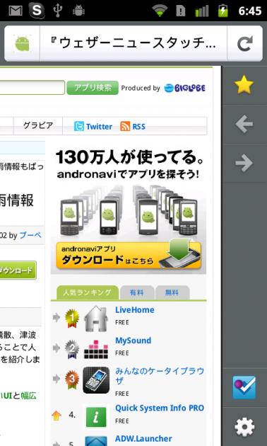 Firefox モバイルブラウザ:アドオン機能