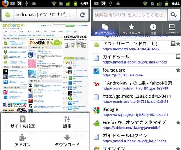 Firefox モバイルブラウザ:メニュー画面(左)ブックマーク画面(右)