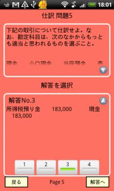 i 模試 簿記3級