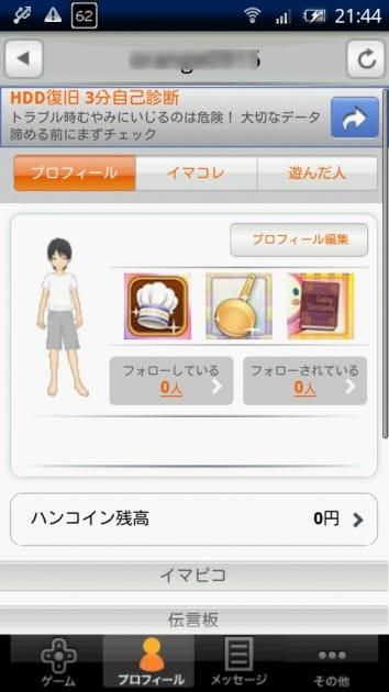 ハンゲーム for Android:プロフィール画面