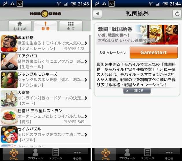 ハンゲーム for Android:ゲームジャンルも豊富