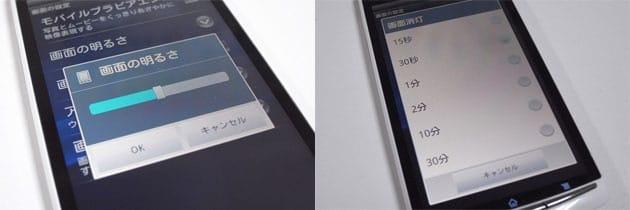 画面の明るさ設定(左) 画面消灯の時間設定(右)