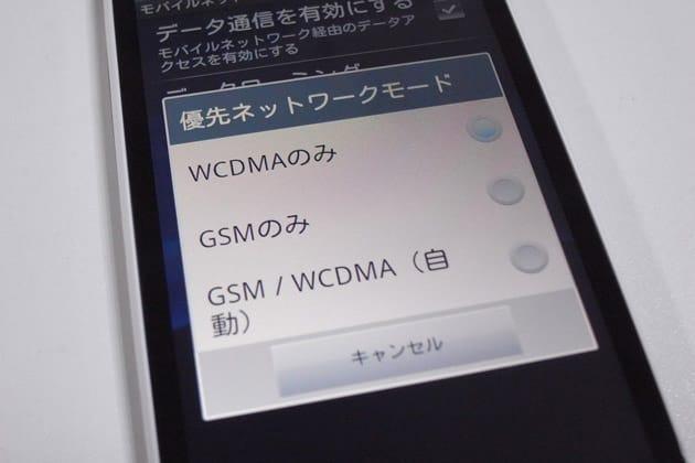 優先ネットワークモードはWCDMAのみで