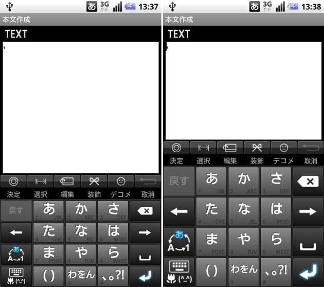 ATOK (日本語入力システム):「キーサイズ」変更例。テンキー(縦画面)最小(左)と最大(右)