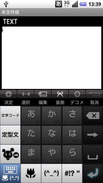 ATOK (日本語入力システム):絵文字入力も楽々