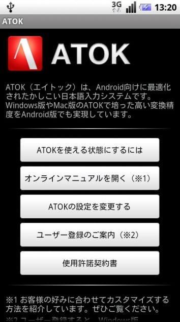 ATOK (日本語入力システム):起動画面