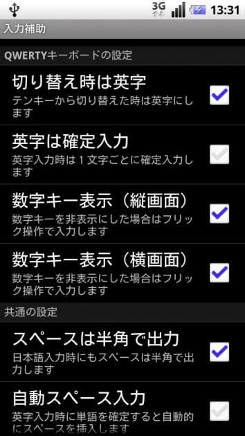 ATOK (日本語入力システム):「設定」→「入力補助」画面