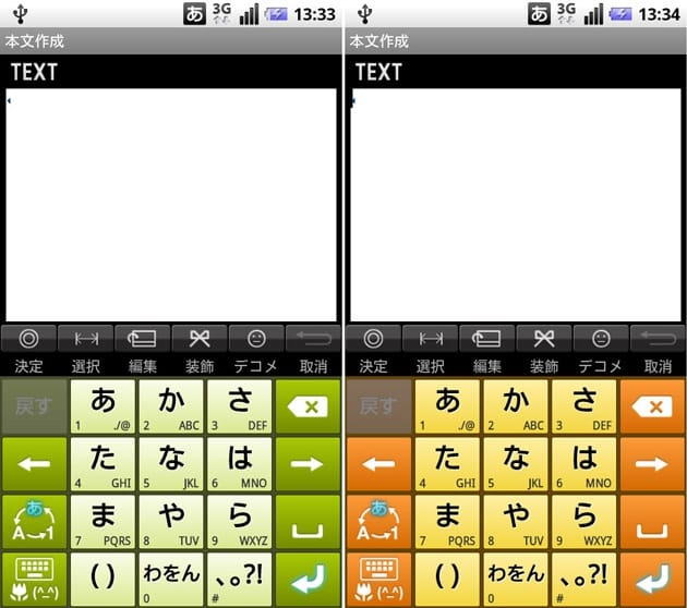 ATOK (日本語入力システム): 3種類が追加されました。若葉(左)紅花(右)