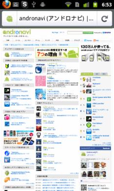 Firefox モバイルブラウザ