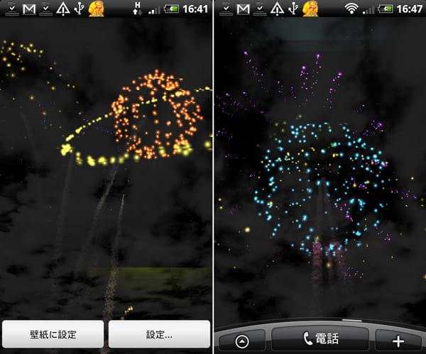 Skyrocket Pro Live Wallpaper:色鮮やかな花火が、ホーム画面を彩る