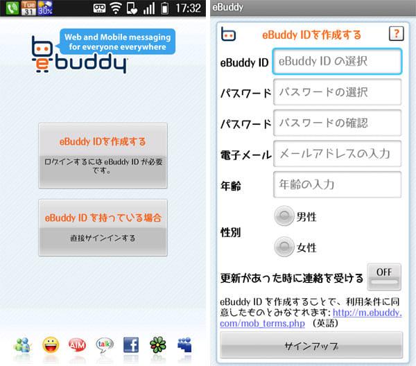 eBuddy メッセンジャ:eBuddy ID作成画面