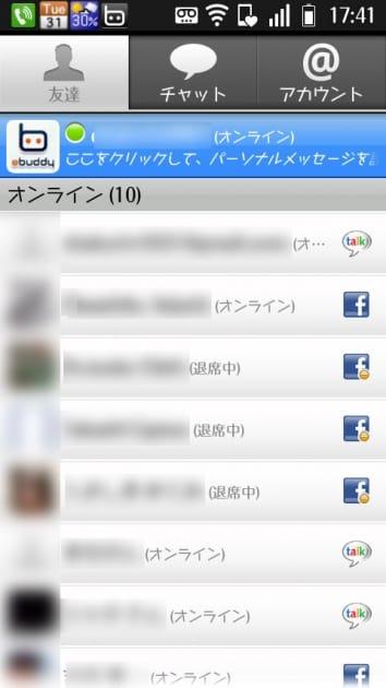 eBuddy メッセンジャ:一つの画面でログイン状況がわかる!