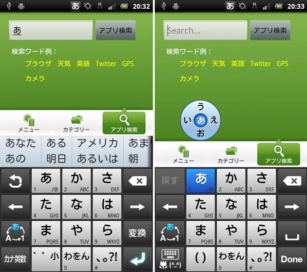 ATOK (日本語入力システム):ケータイ入力(左)フリック入力(右)