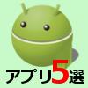 """おすすめ!ホームアプリ5選"""""""