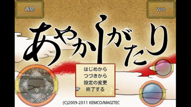 RPG あやかしがたり - KEMCO:ゲームの終了は一度タイトル画面に戻ってから。タイトル画面では自動セーブポイントからの再開も選べる