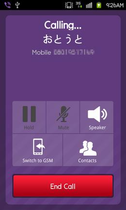Viber:家族や友達とViberネットワークを広げよう