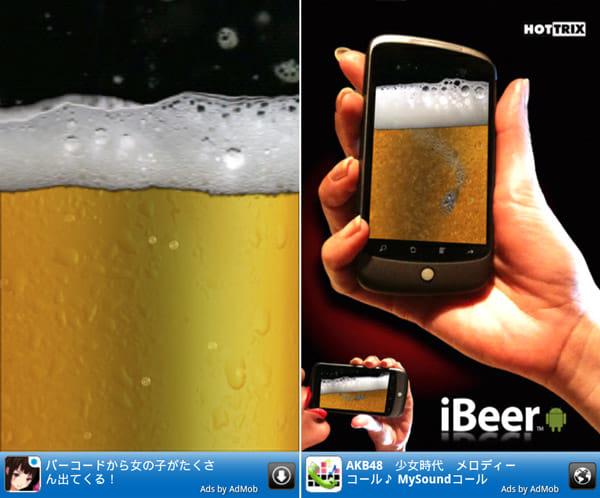 iBeer FREE:ビールを飲み干した後のげっぷまで演出
