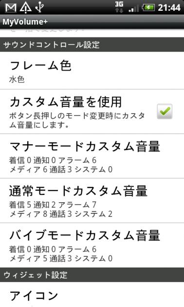 MyVolume+ 日本語版:各モードの音量をあらかじめ設定できる