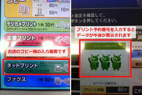 netprint:お店のコピー機に予約番号の入力(左)データを確認(右)