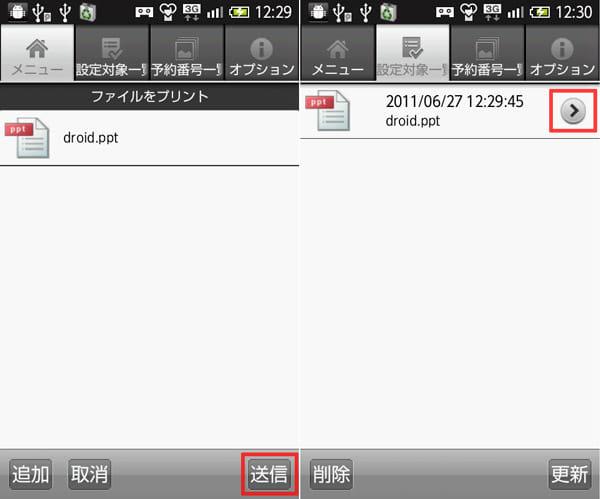 netprint:ファイルをアップロード(左)設定対象一覧より選択(右)