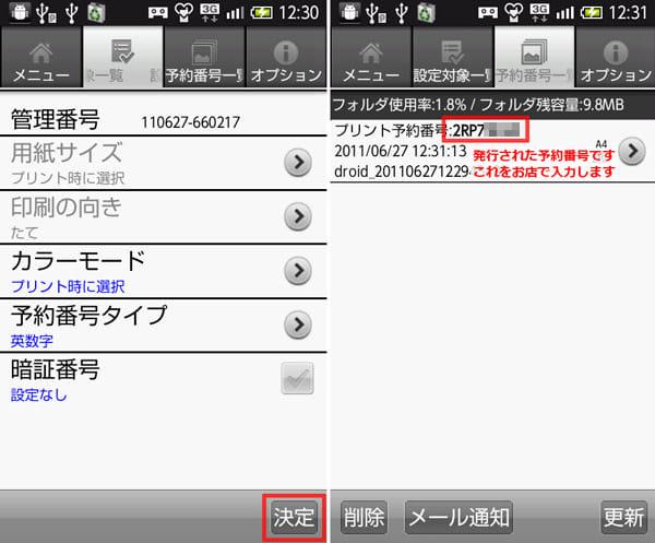 netprint:各設定を調整し(左)予約番号発行へ(右)