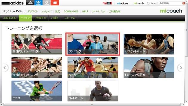 adidas miCoach:PCサイトのワークアウトプラン選択画面