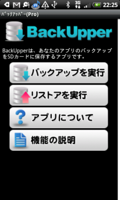 backupper(バックアッパー)