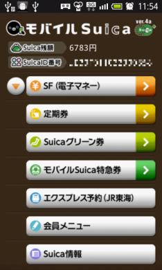 モバイルSuica:トップ画面
