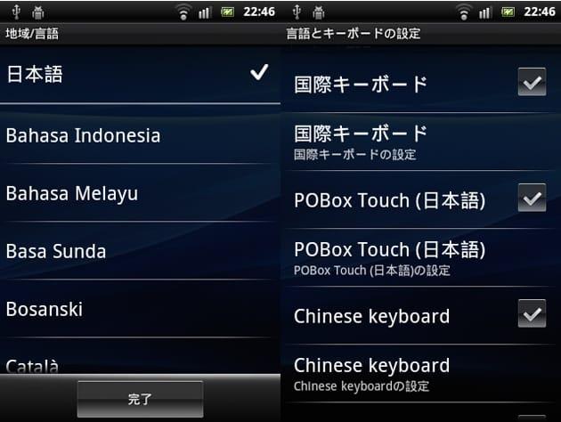 最初からメニュー表記は日本語、日本語IMEも「POBox Touch」が最初から入っている。