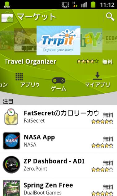 Androidスマートフォンユーザのためのアプリストア:Android マーケット