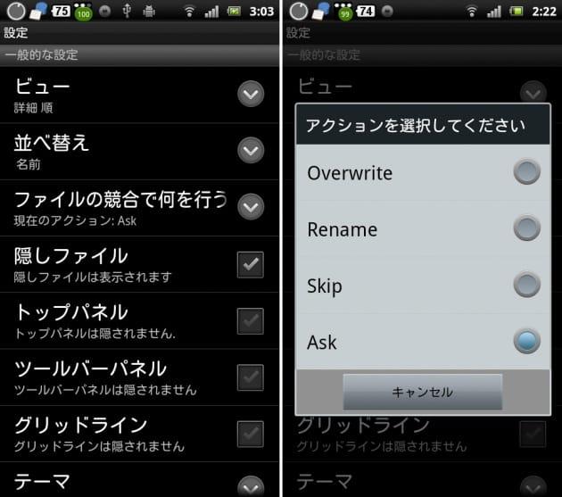 AndroXplorer ファイルマネージャ:設定項目はいたってシンプル(左)「ファイルの競合で何を行う」でのアクション指示画面(右)