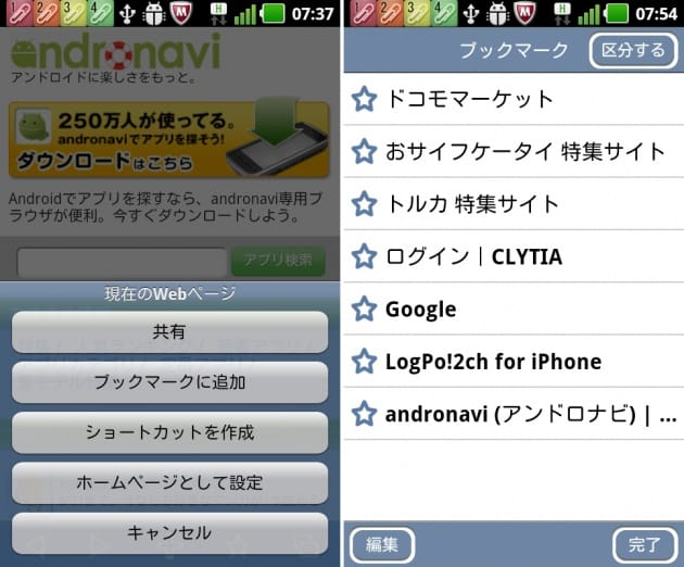Boat Browser Mini:ブックマーク・ショートカット・HOMEの作成・設定画面(左) ブックマークの選択画面(右)