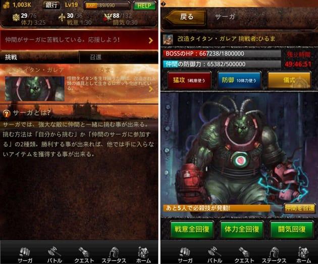 カイブツクロニクル:サーガ画面で、敵に挑戦か召喚かを選択。見ての通りの強者をみんなで倒そう